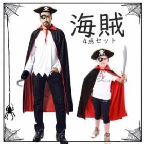 ハロウィン コスプレ レディース 仮装 キッズ 海賊 パイレーツ ハロウィン 衣装 パーティー メイク 子供 Halloween 【4点セット】