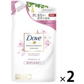 ダヴ(Dove) ボタニカルセレクション つややかストレート コンディショナー 詰め替え 350g 2個 ユニリーバ