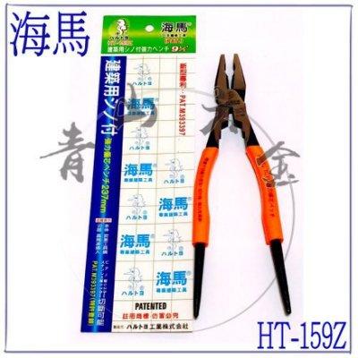 『青山六金』附發票 海馬牌 建築用 尖尾鋼絲鉗 HT-159Z 鉗子 鐵線鉗 鋼絲剪 鋼絲鉗 老虎鉗 破壞鉗 超省力鋼絲