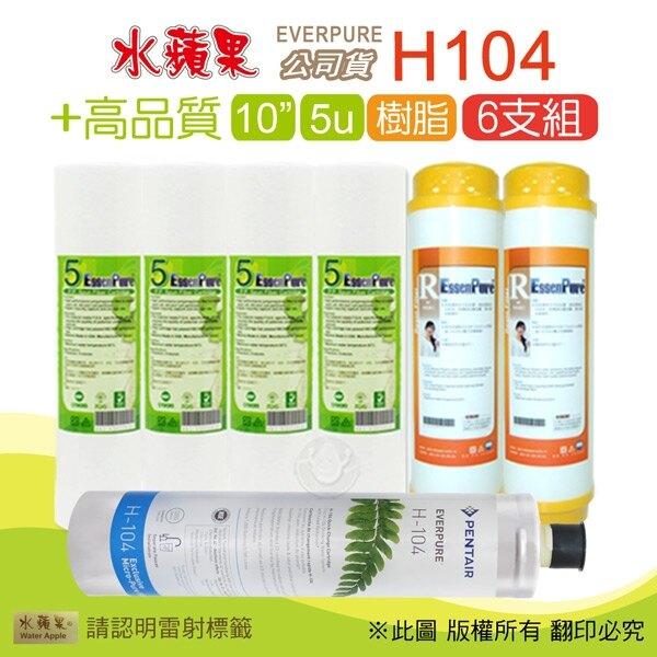 【水蘋果快速到貨】水蘋果公司貨 EVERPURE H104 濾心 + 高品質 10英吋 濾心 6支組 ( 平面5uPP+樹脂)