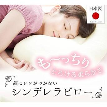 顔にシワがつかない ピロー 43×63cm 枕 洗える 日本製