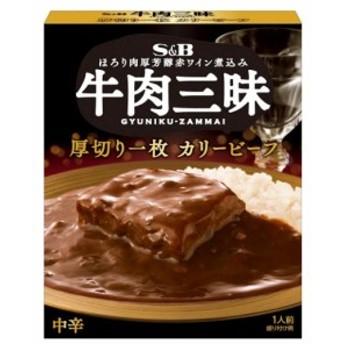 [5個]S&B 牛肉三昧カリービーフ 180g 賞味期限2021.04.13