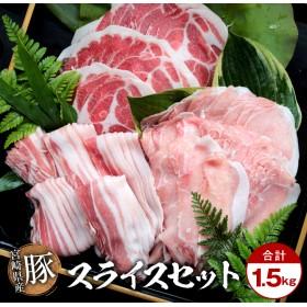 豚スライスバラエティーセット(バラ・ロース・肩ロース)合計1.5kg