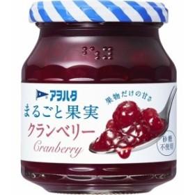 アヲハタ まるごと果実 クランベリー(250g)[ジャム・マーマレード]