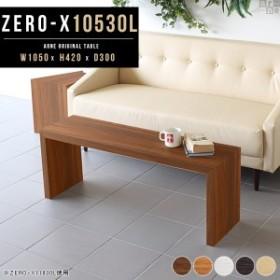 ローテーブル センターテーブル 本棚 ディスプレイラック おしゃれ 飾り棚 テーブル パソコンデスク 奥行30cm ロング Zero-X 10530L
