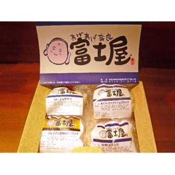 王寺町ふるさとコロッケ詰め合わせB(16個)