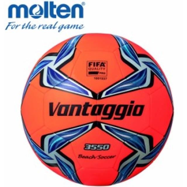 モルテン ヴァンタッジオ 公式試合球 ビーチサッカーボール F5V3551OB