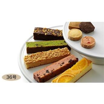 スティックケーキ&プチクッキー キュートセレクション 36号 CSA-30 食品・調味料 スイーツ・スナック菓子 ケーキ・洋菓子 au WALLET Market