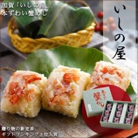 加賀「いしの屋」 本ずわい蟹めし 本ずわいかにめし お誕生日祝い・出産内祝い 送料無料ギフト のし可