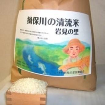 令和元年産 揖保川の清流米(きぬむすめ12kg)【白米】