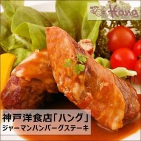 ジャーマンハンバーグステーキ 神戸洋食店「ハング」 お誕生日祝い・出産内祝い 送料無料ギフト のし可