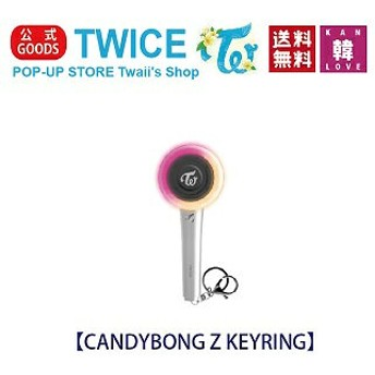 【TWICE 公式 グッズ TWICE Twaiis Shop】【おまけ付き】【 ミニペンライトキーリング 】【 TWICE CANDYBONG Z KEYRING 】 POP-UP STORE Tw