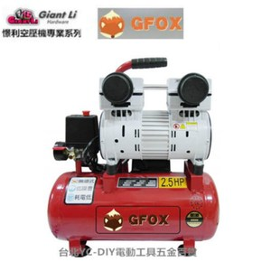 加贈風管+噴槍GFOX無油式雙缸2.5HP15L110V/60H空壓機