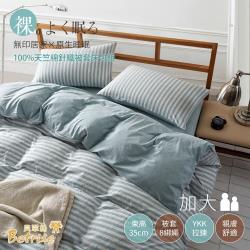 Betrise 裸睡主意  加大-100%純棉針織四件式被套床包組 -薄荷香氣
