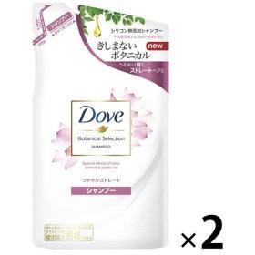 ダヴ(Dove) ボタニカルセレクション つややかストレート シャンプー 詰め替え 350g 2個 ユニリーバ