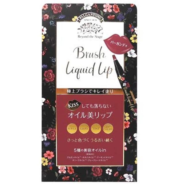 パルガントン ブラシリキッドリップ 01 バーガンディ (1本)