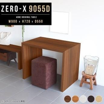 テーブル 90cm コの字 ウッドラック 机 書斎机 会議テーブル ダイニングテーブル コンパクト Zero-X 9055D