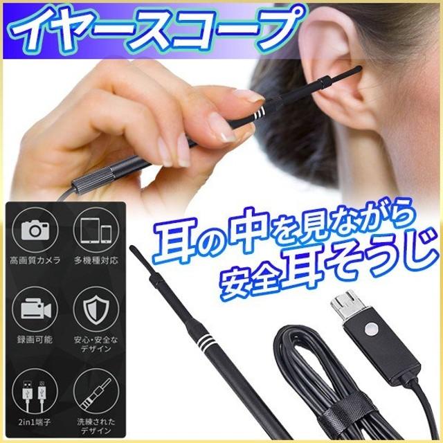 耳かき カメラ 耳掻き みみかき ライト 子供 スコープ LED イヤースコープ Android パソコン 子ども 耳掃除 確認 FG-EARSCOPE01-BK