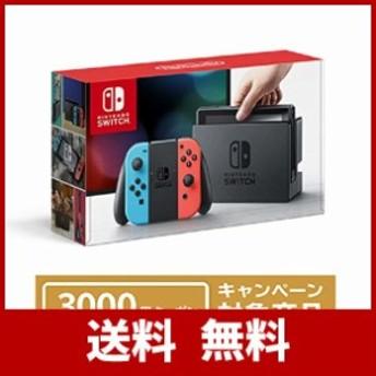 Nintendo Switch 本体 (ニンテンドースイッチ) 【Joy-Con (L) ネオンブルー/ (R) ネオンレッド】 + ニンテンドーeショップでつかえ