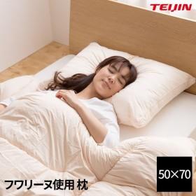 (送料無料)テイジン フワリーヌ使用 ヨーロピアンサイズのまくら(50x70cm)