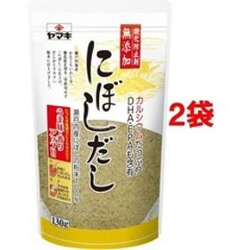 ヤマキ 無添加にぼしだし (130g*2袋セット)