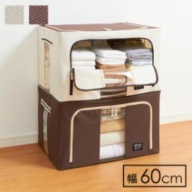 収納ボックス 積み重ねできる 窓付収納ボックス ワイド 幅60cm 60L 衣類収納 小物収納 収納 スタッキング 衣装ケース フタ付き