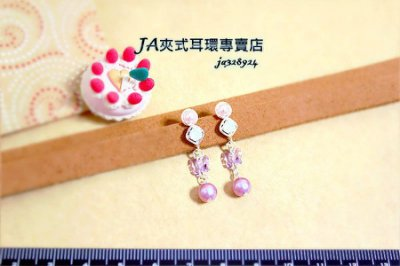 溫柔可人~SWAROVSKI蛋白石水鑽水晶蝴蝶粉紫珍珠垂墜-JA金屬無痛耳夾式耳環 專櫃質感