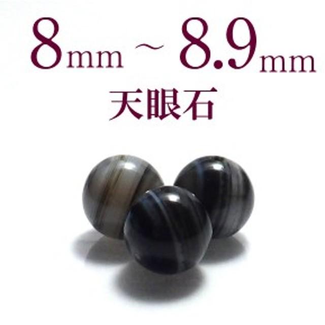 パワーストーン 天眼石 バラ売り 8~8.9mm 天然石 ビーズ パーツ 1粒売り 風水 2019
