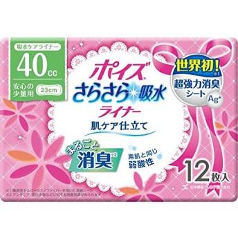 日本製紙 ポイズ さらさら吸水ライナー 安心の少量用12マイ
