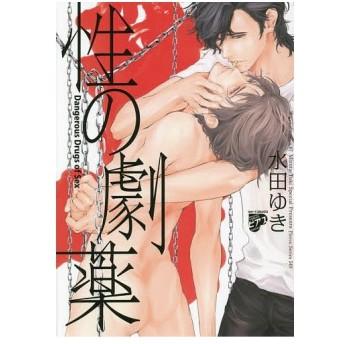 性の劇薬/水田ゆき