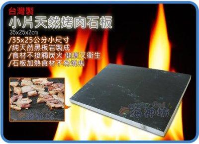 =海神坊=台灣製 35*25*2cm 小片 天然烤肉石板 烤肉保留食物原汁原味 不沾炭火 鮮美可口 健康烤肉