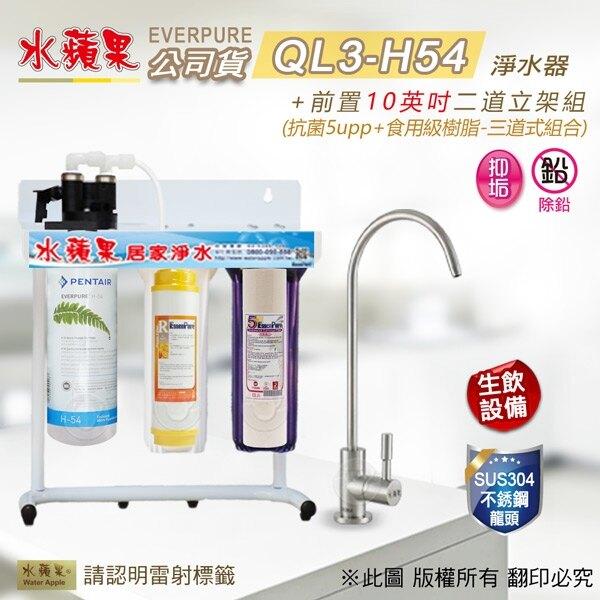 【水蘋果快速到貨~免費安裝】水蘋果公司貨 EVERPURE QL3-H54 10英吋 三道 淨水器