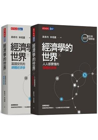經濟學的世界(上+下)套書