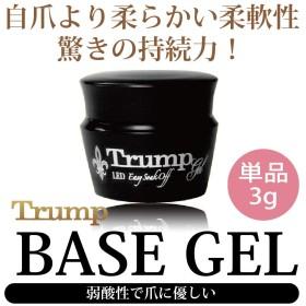 Trump gel トランプ ベースジェル 爪に優しい 日本製 驚きの密着力 リムーバーでオフも簡単3g