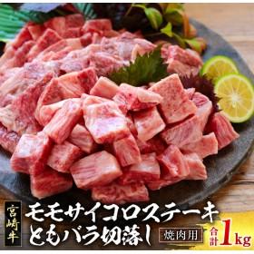 宮崎牛『モモサイコロステーキ&ともバラ切落し(焼肉用)』合計1kg(都農町加工品)