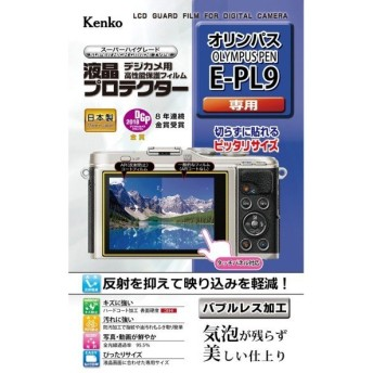 Kenko 液晶保護フィルム 液晶プロテクター OLYMPUS E-PL9用 KLP-OEPL9