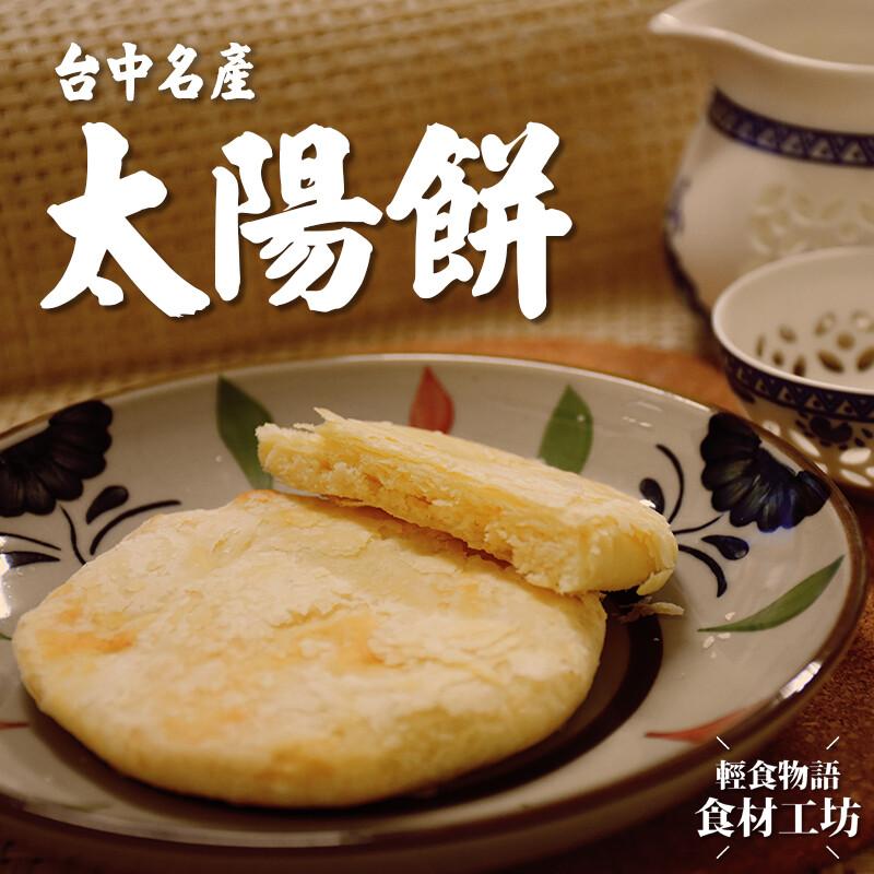 甲賀之家-純手工 全素 太陽餅 240g