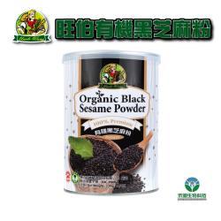 【禾園生技】旺伯有機 有機黑芝麻粉 (350g/罐x2罐)