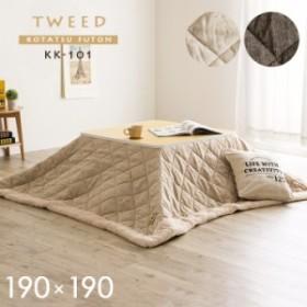 薄掛け こたつ布団 正方形 TWEED(ツイード) 約190×190cm KK-101 ベージュ/ブラウン
