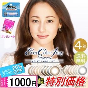 \1000円カートクーポン+20%ショップクーポン/ リップスティック+シートマスク(エバーカラーワンデーナチュラル/モイストレーベル)4箱《1箱20枚》