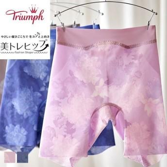 15%OFF【メール便(7)】 (トリンプ)Triumph Fashion Shape ファッションシェイプ 美トレヒップ 498 ロングガードル (PLY) M019 M022