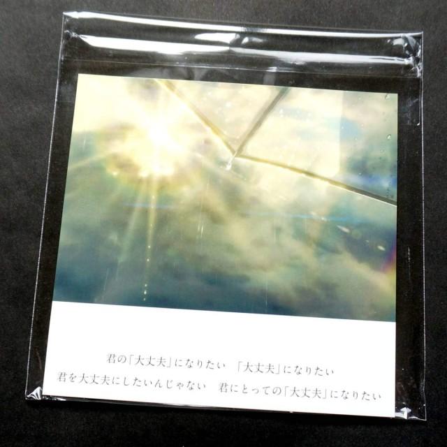 天気 の 子 cd