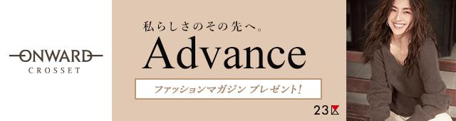 【特集】23区 MY STANDARD