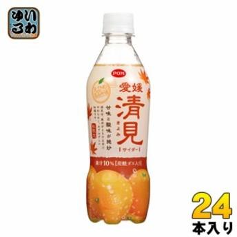 えひめ飲料 POM 愛媛清見サイダー 410ml ペットボトル 24本入