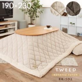 薄掛け こたつ布団 長方形 TWEED(ツイード) 約190×230cm KK-102 ベージュ/ブラウン