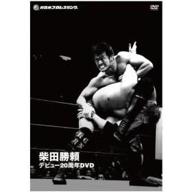 柴田勝頼デビュー20周年DVD/柴田勝頼[DVD]【返品種別A】