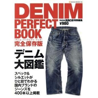 DENIM PERFECT BOOK 完全保存版 デニム大図鑑 NEKO MOOK/ネコ・パブリッシング(その他)
