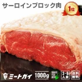 ステーキ グラスフェッドビーフ サーロインステーキ 1kgブロック 冷蔵肉 ローストビーフ BBQ バーベキュー 食材 牛肉 塊肉 赤身肉 牧