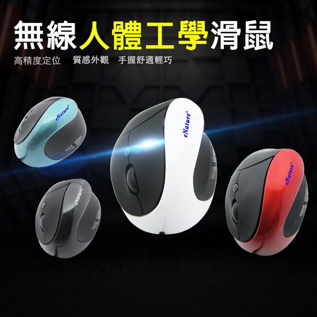 er-w102enature專業人體工學垂直無線滑鼠