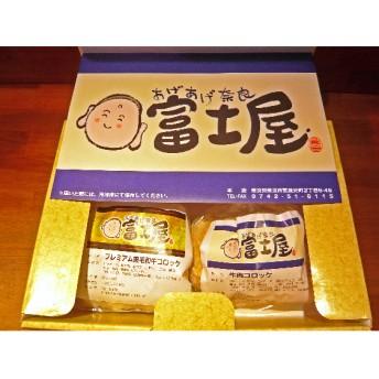 王寺町ふるさとコロッケ詰め合わせA(8個)